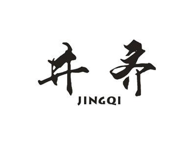 井齐 JINGQI