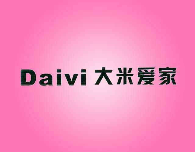 大米爱家DAIVI