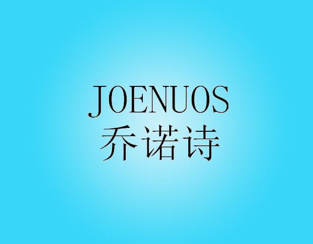 乔诺诗JOENUOS