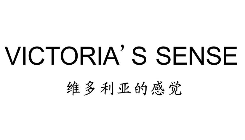 VICTORIA'S SENSE   维多利亚的感觉