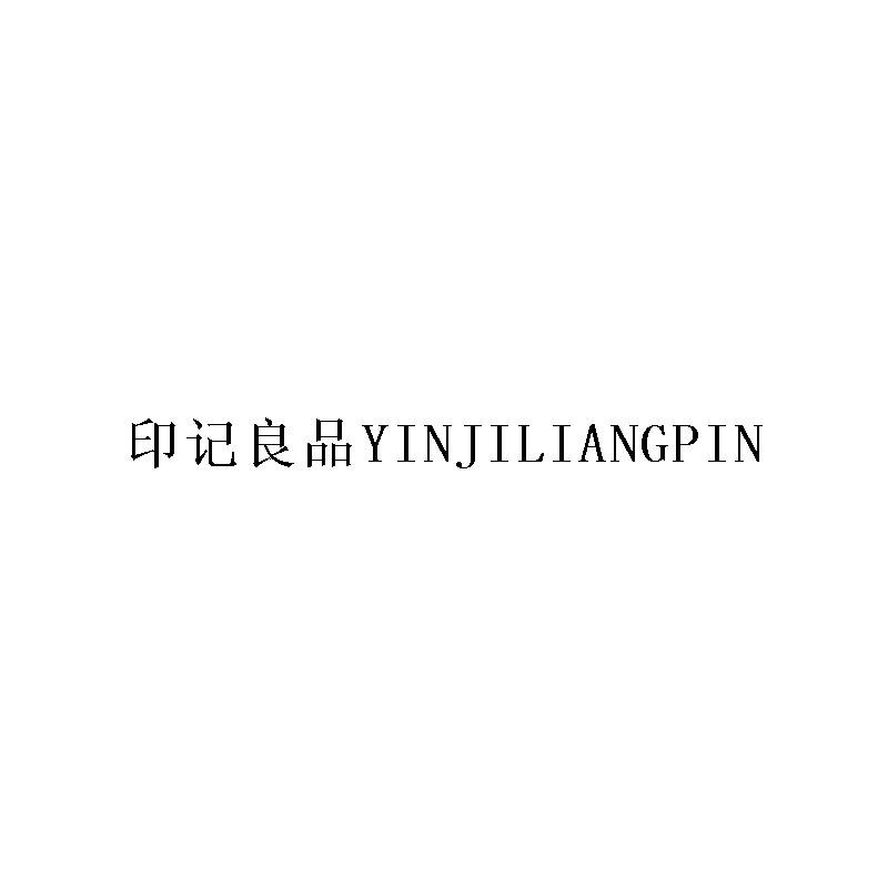 印记良品yinjiliangpin