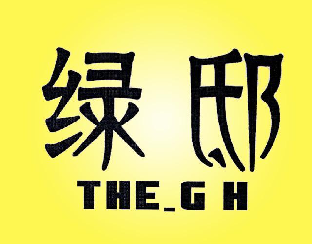 绿邸 THE_G H