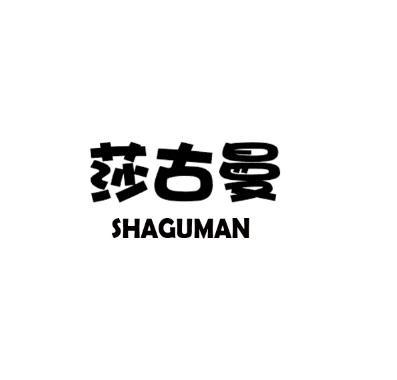 莎古曼+SHAGUMAN