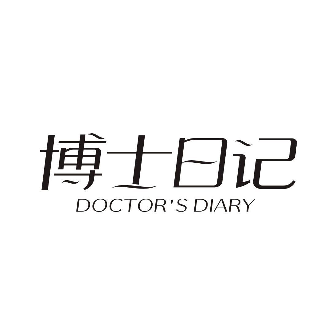 博士日记DOCTOR'S DIARY