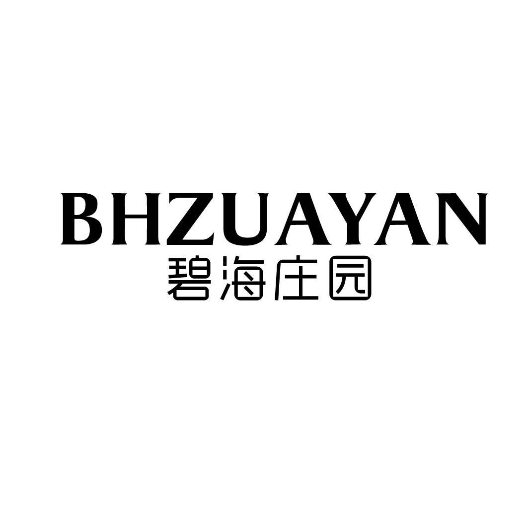 碧海庄园BHZUAYAN
