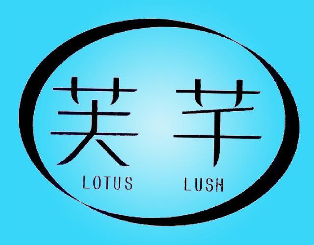 芙芊 LOTUS LUSH