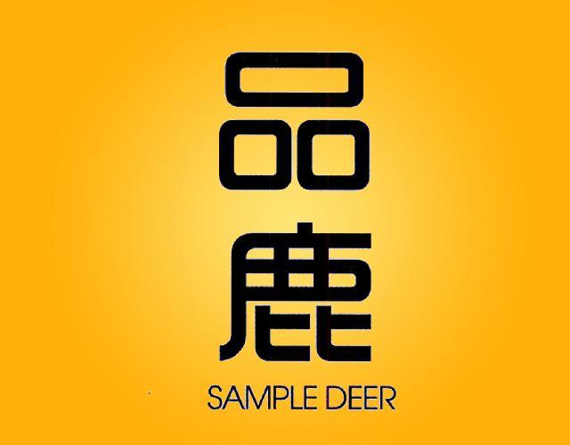品鹿 SAMPLE DEER