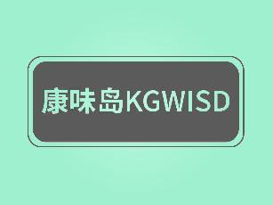 康味岛KGWISD