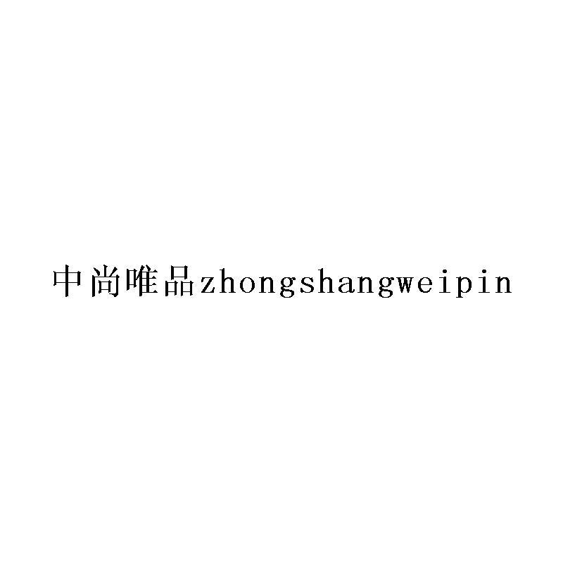 中尚唯品zhongshanweipin