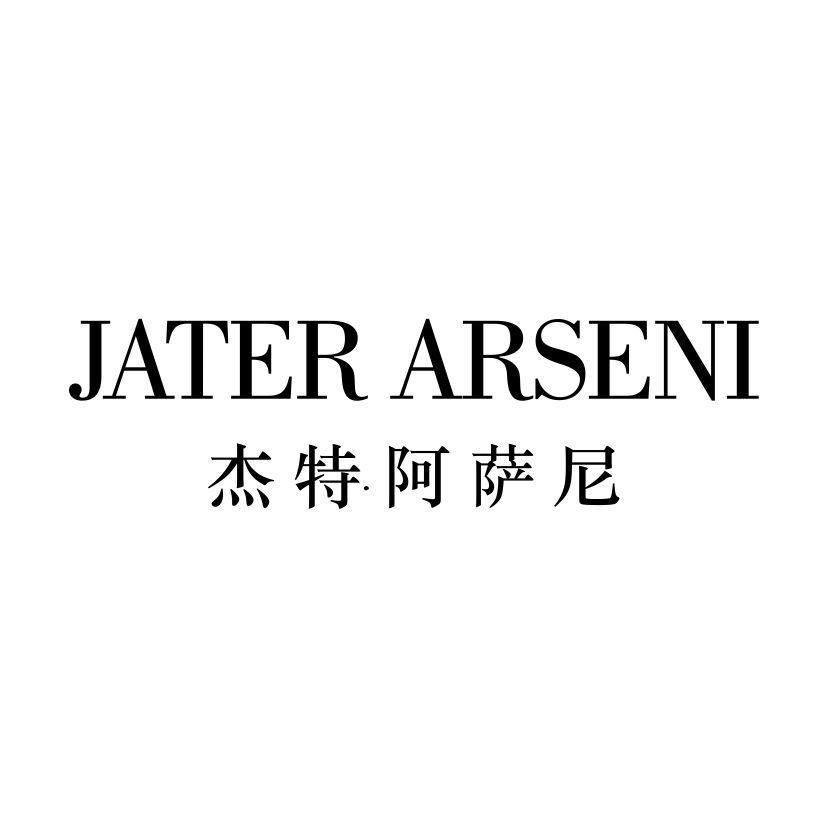 杰特阿萨尼 JATER ARSENI