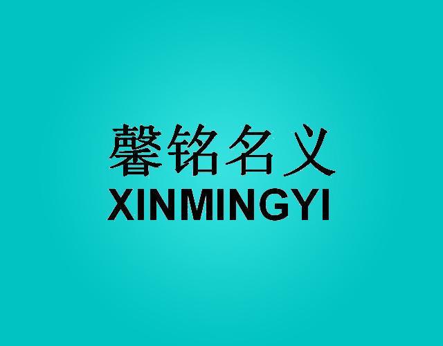 馨铭名义 XINMINGYI
