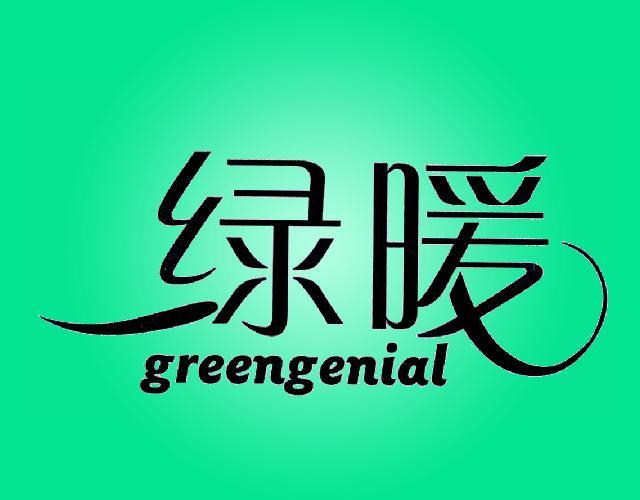 绿暖 GREENGENIAL