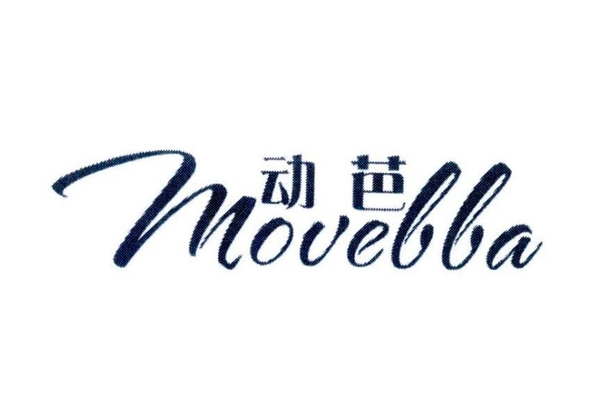 动芭 MOVEBBA