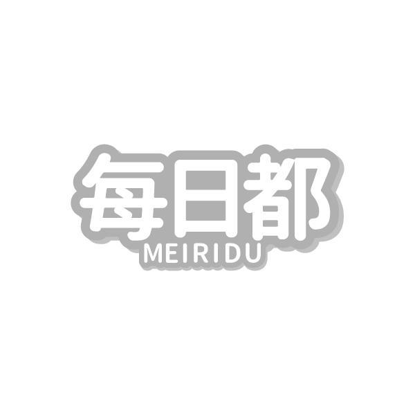 每日都MEIRIDU