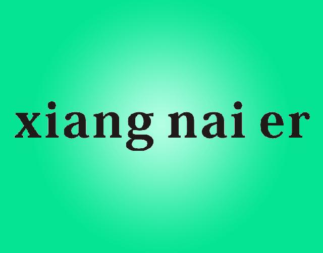 Xiang nai er