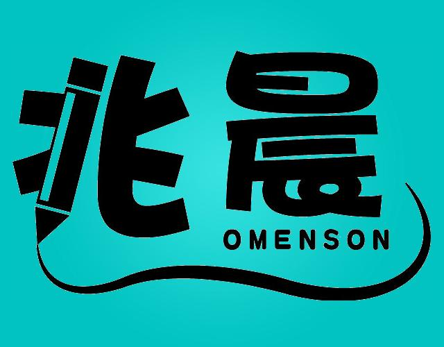 兆晨OMENSON