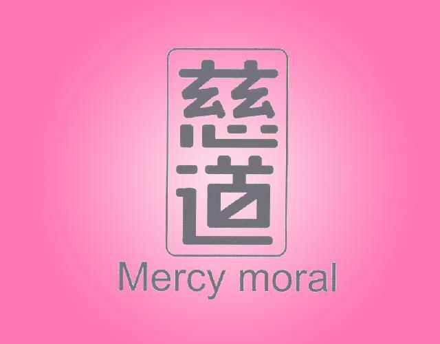 慈道MERCYMORAL