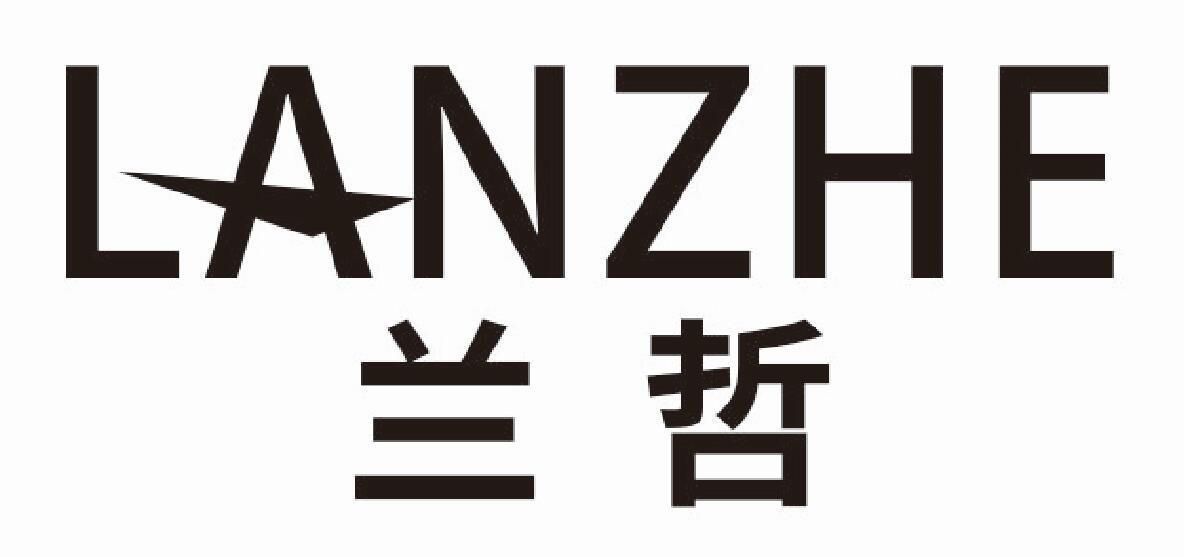 兰哲 LANZHE
