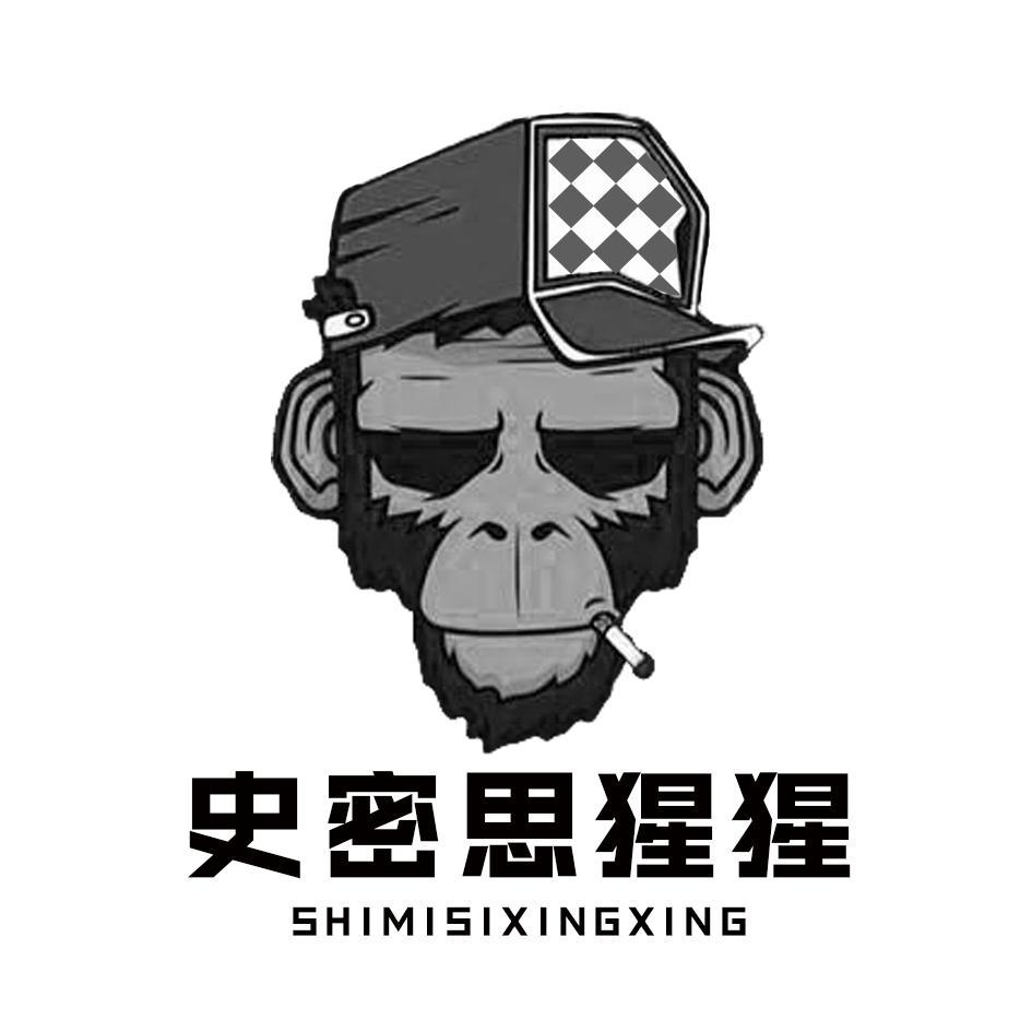 史密思猩猩