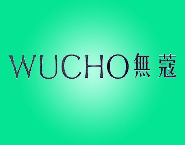 无蔻 WUCHO