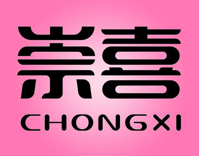 崇喜 CHONGXI
