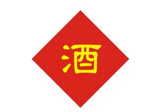 白酒商标名字大全(附全国各省白酒的商标大全)