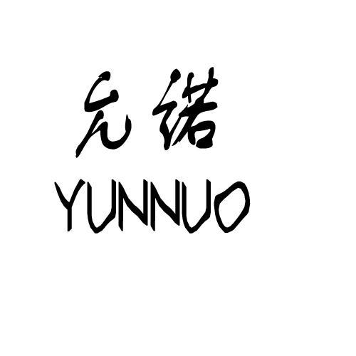允诺 YUNNUO