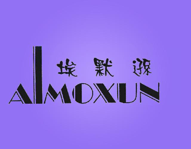 埃默逊AIMOXUN