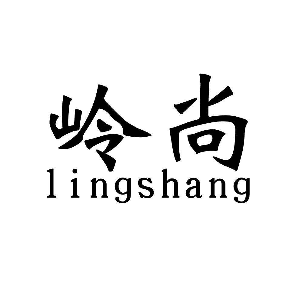 岭尚LINGSHANG
