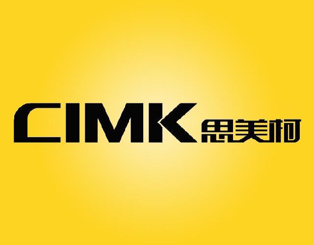 思美柯CIMK