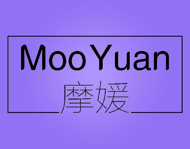 摩媛MOOYUAN