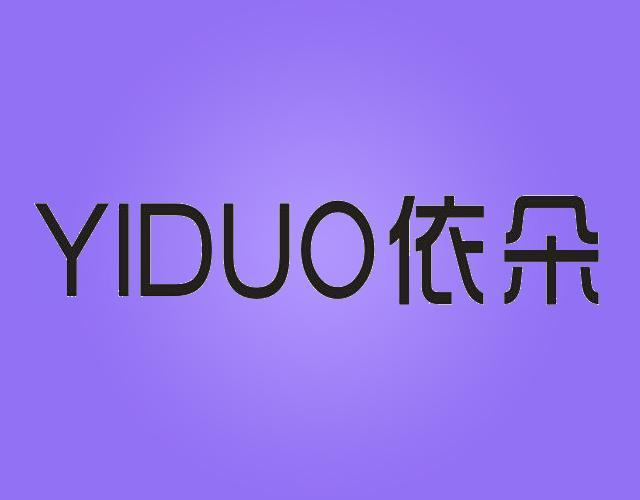 依朵YIDUO