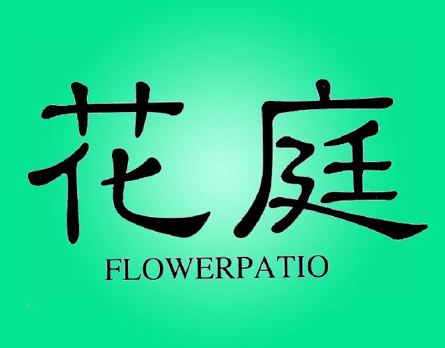 花庭 FLOWERPATIO