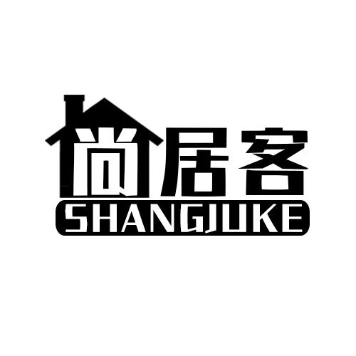 尚居客SHANGJUKE