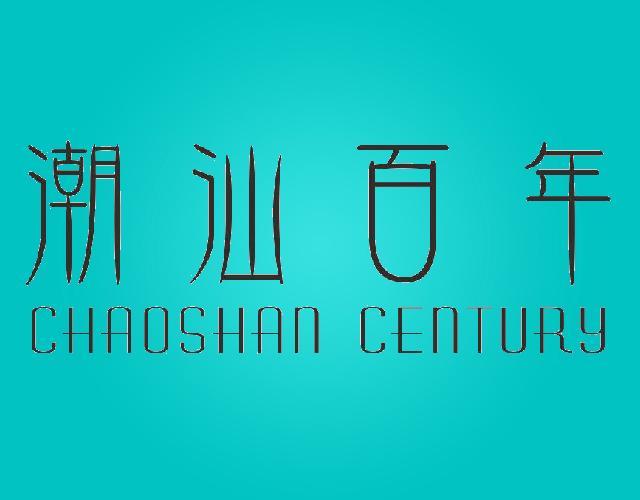 潮汕百年CHAOSHAN CENTURY