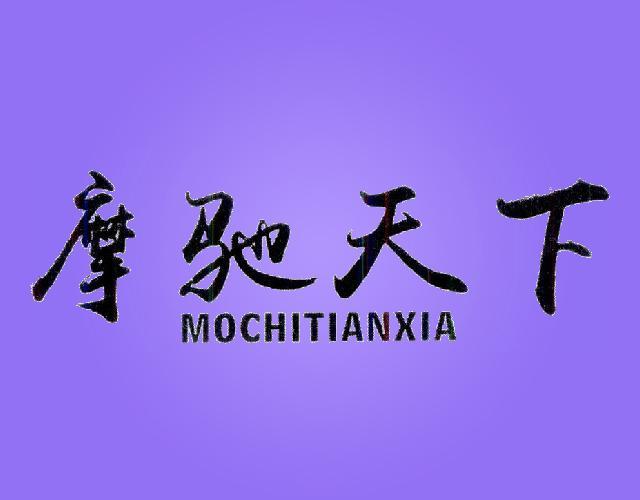 摩驰天下MOCHITIANXIA