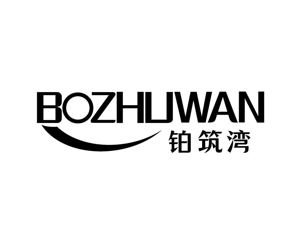 铂筑湾BOZHUWAN