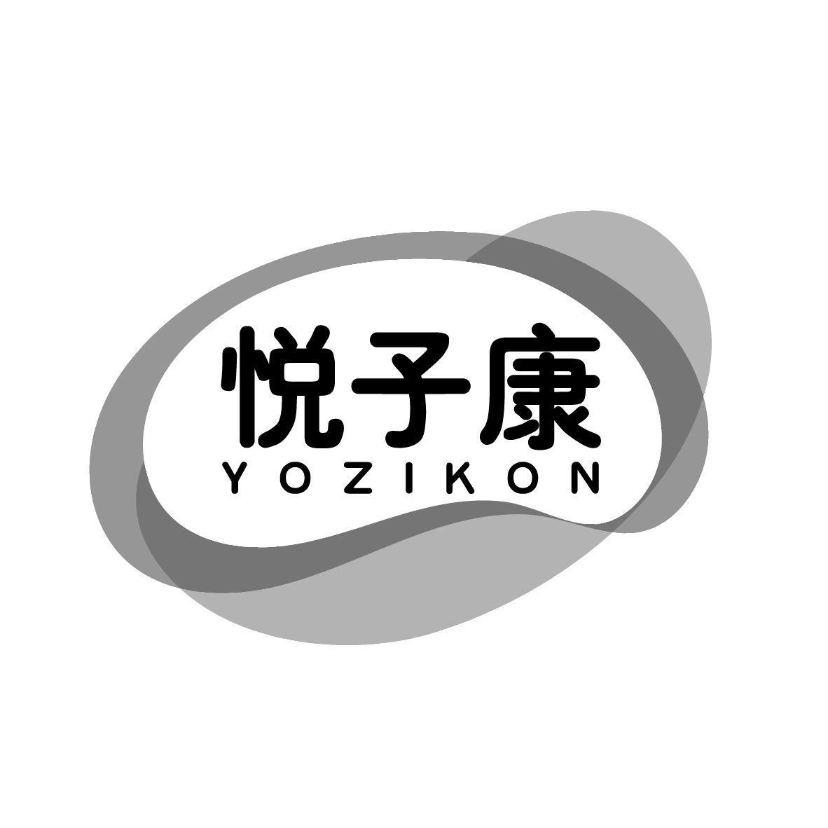 悦子康 YOZIKON