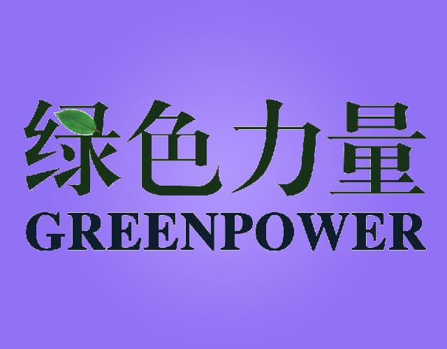 绿色力量,GREENPOWER