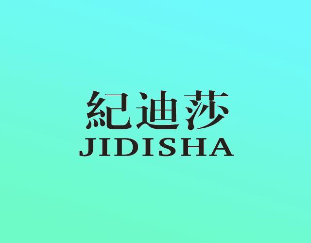 纪迪莎JIDISHA