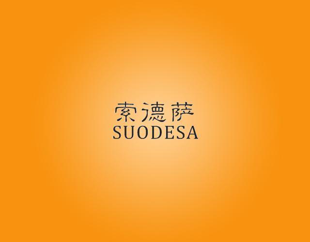 索德萨SUODESA