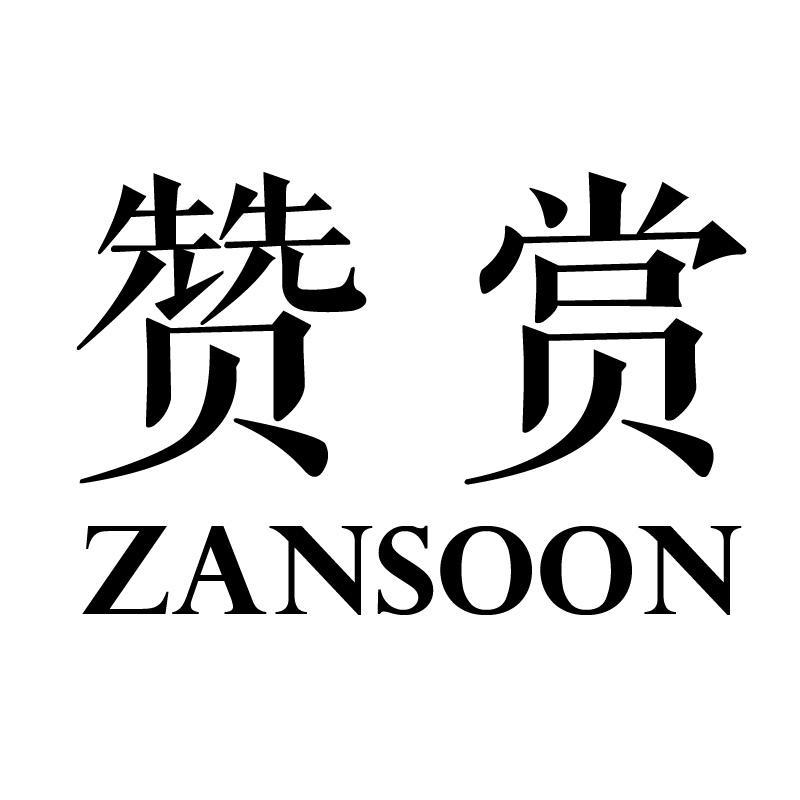 赞赏 ZANSOON