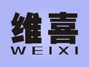 维喜+拼音