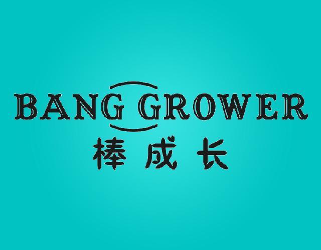 棒成长 BANG GROWER