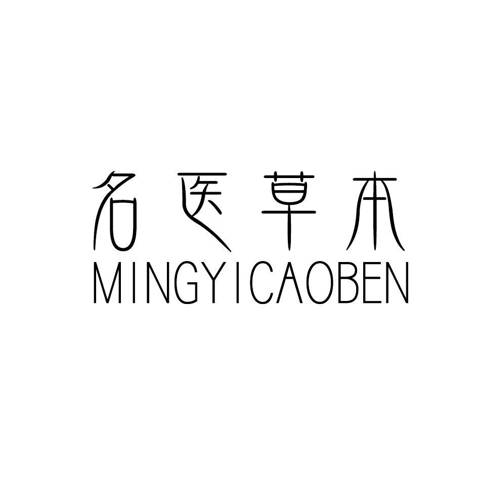 名医草本MINGYICAOBEN