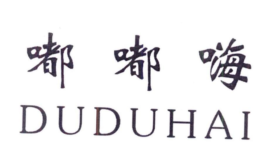 嘟嘟嗨 DUDUHAI