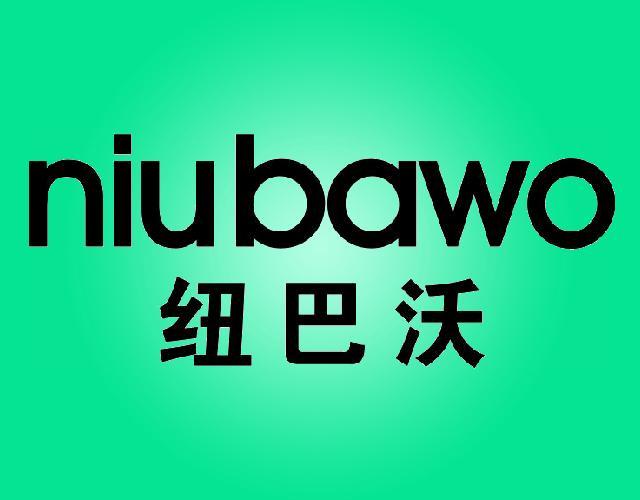 纽巴沃NIUBAWO