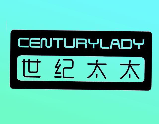 世纪太太 CENTURYLADY