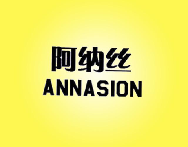 阿纳丝 annasion