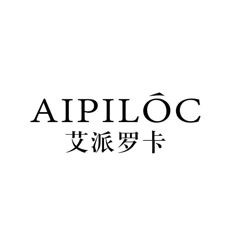 艾派罗卡 AIPILOC